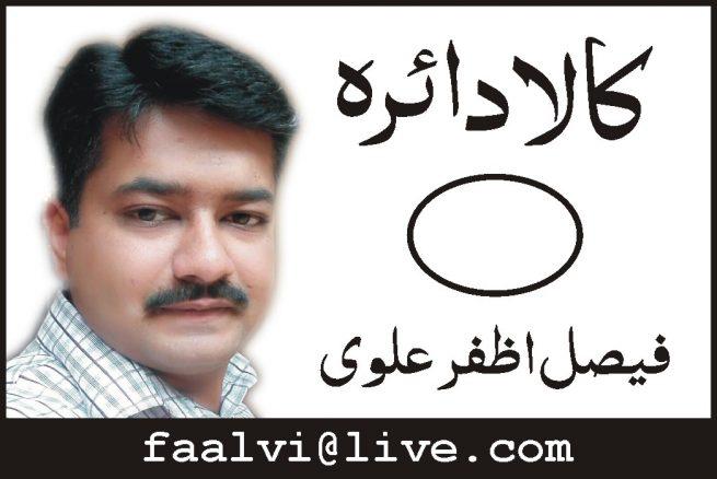 Faisal Azfar Alvi