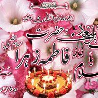 Hazrat Fatima Zahra