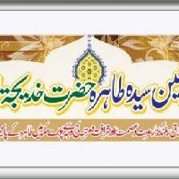 Hazrat Syeda Hazrat Khadija Kubra