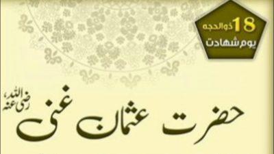 Hazrat Usman Ghani
