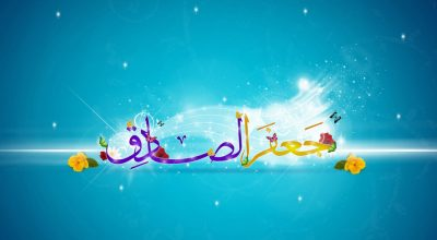 Imam Abu Mohammad Jafar Sadiq