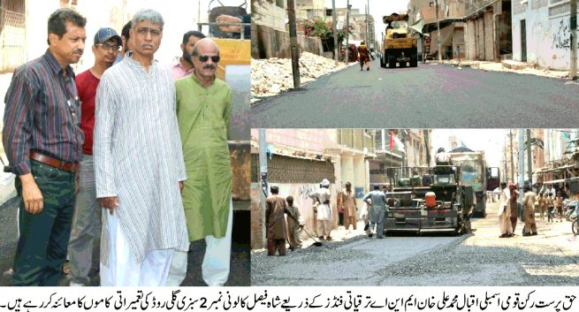 Iqbal Mohammad Ali Khan News