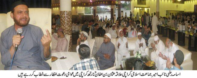 Karachi Iftar Mehfil