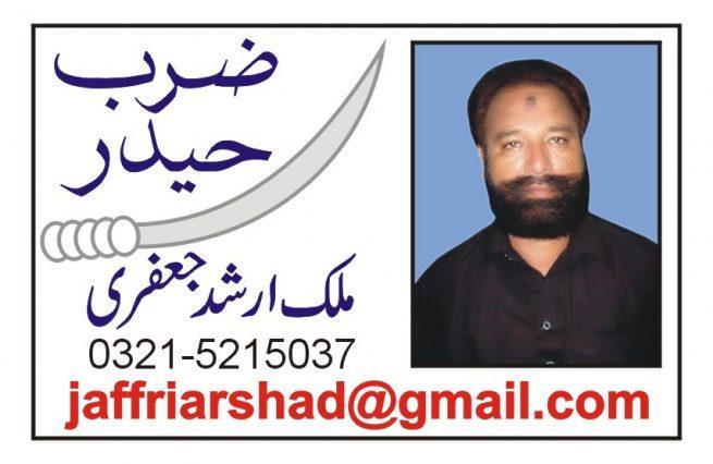 Malik Arshad Ali Jafari