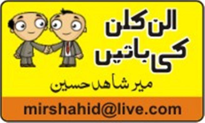 Mir Shahid Hussain Logo