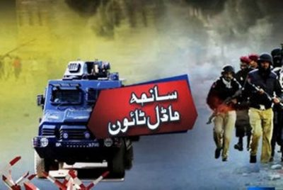 Model Town Police