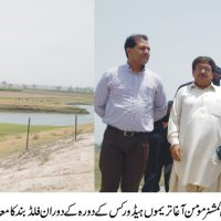 Momin Agha Visit