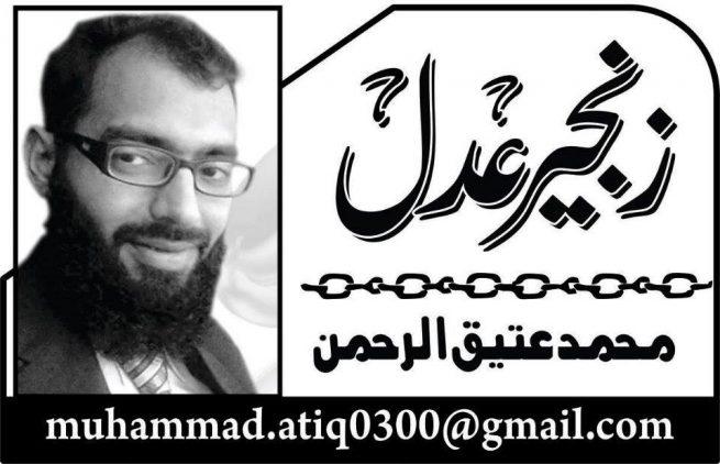 Muhammad Atiq ur Rehman