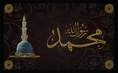 Muhammad Rasool Allah