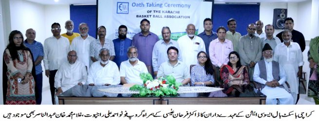 Oath Ceremony Karachi Basket Ball Association