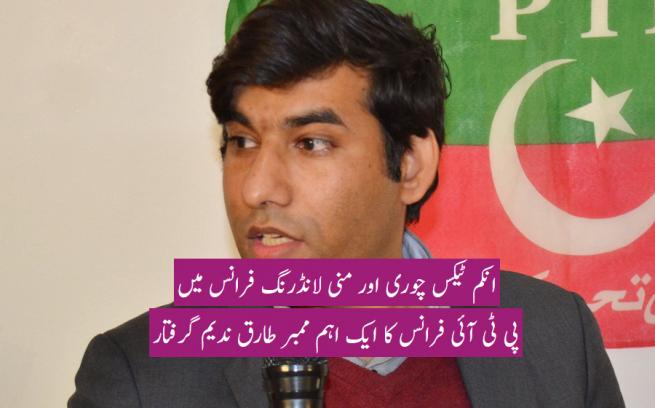 PTI France - Tariq Nadeem