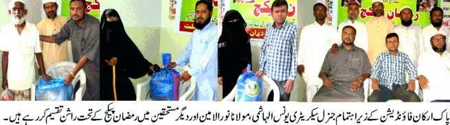 Ramadan Package Distribute