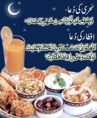Sehri and Iftar