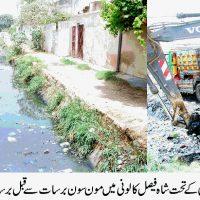 Shah Faisal Colony Storm Drains