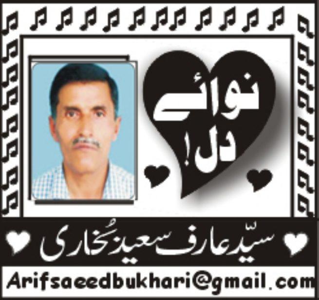 Syed Arif Saeed