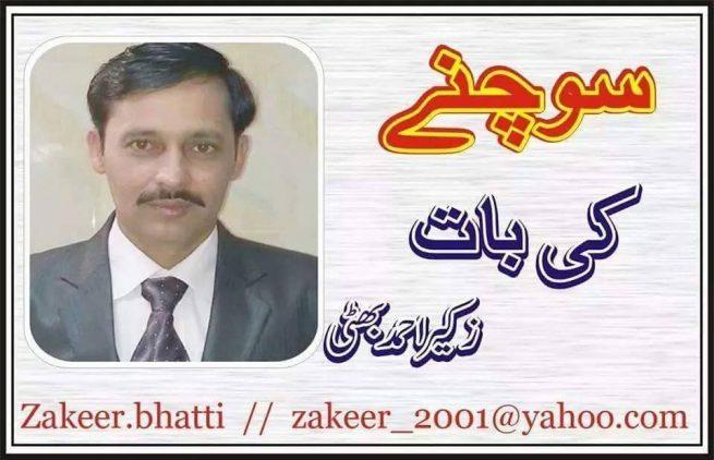 Zakeer Ahmed Bhatti