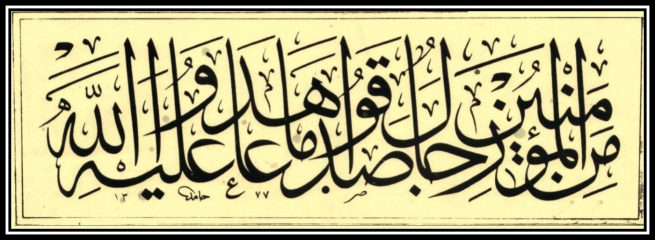 Sayyedna Ameer  Hamza a.s