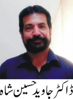 Dr Javeed Hussain Shah
