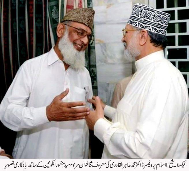 Dr tahir ul Qadri with manzoor ul konian