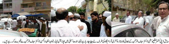 Dr. Saif Ur Rehman's Funeral