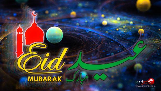 Eid Mubarak 2016 France
