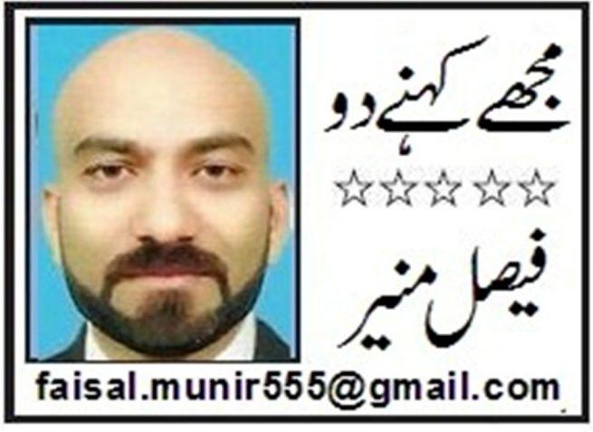 Faisal Munir