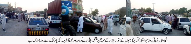 GT road wah cantt
