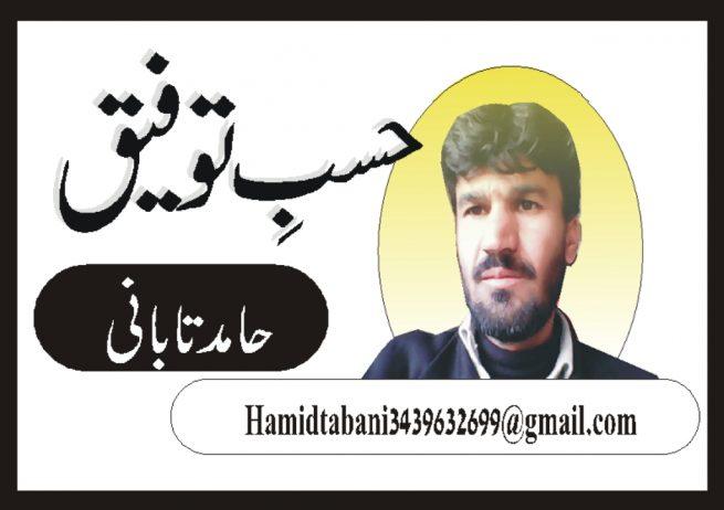 Hamid Tabani