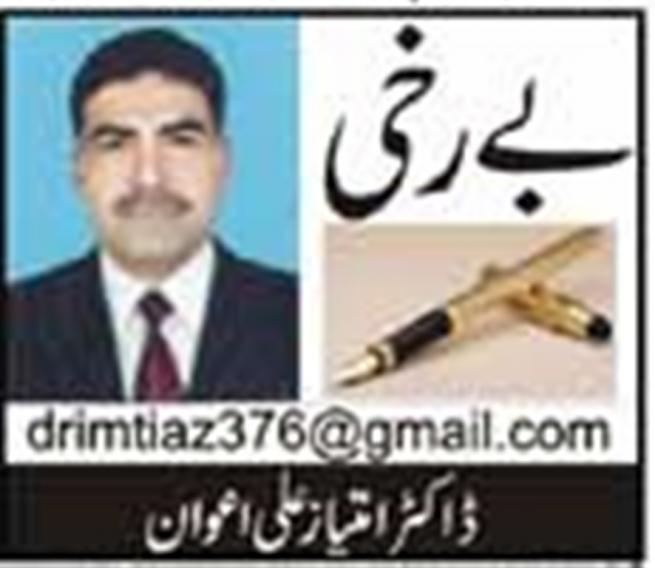 Imtiaz Ali Awan