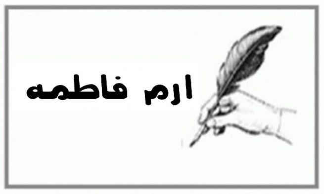 Iram Fatima
