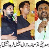 JKLF Rally