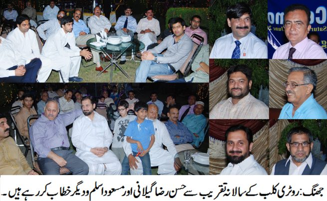 Jhang Meeting