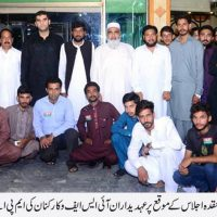 MEETING ISF WAH CANTT TAXILA
