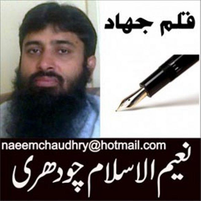 Naeem Islam Chaudhry