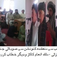 PSF Convention in Ziarat
