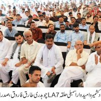 Pakistan Muslim League Panjari Jalsa