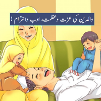 Parents Respect