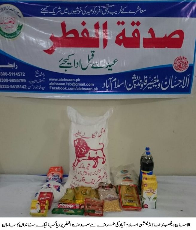 Relief Package