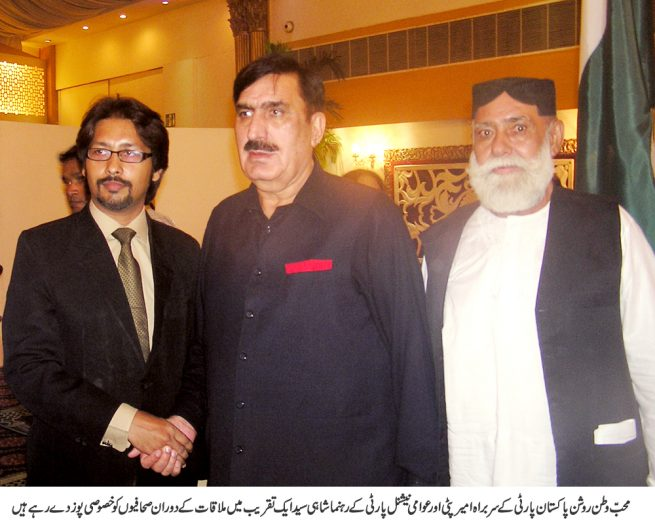Shahi Syed and Ameer Patti