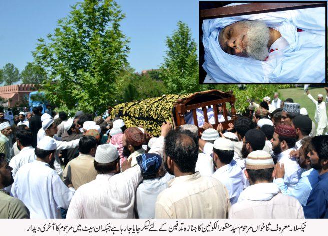 Syed Manzoor ul konain Funeral Prayer