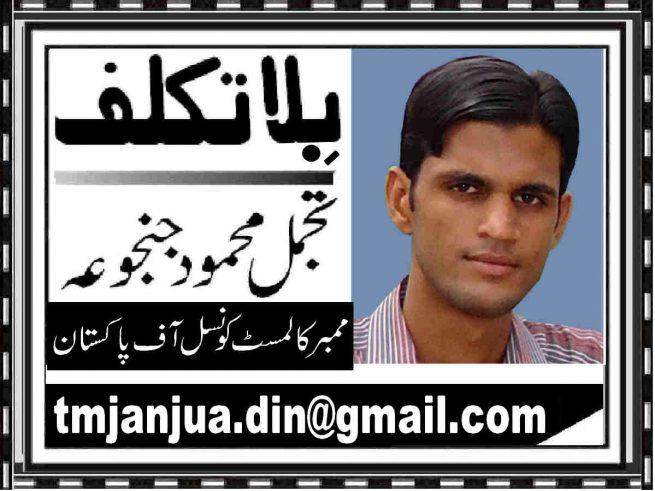 Tajamal Mahmood Janjua