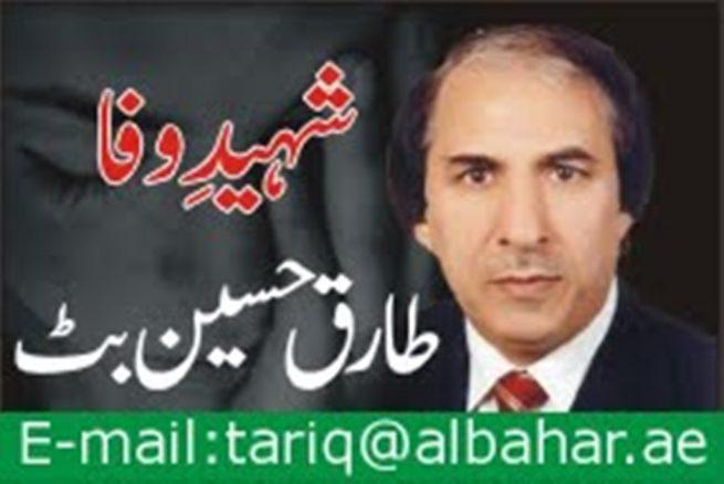Tariq Hussain Butt Logo
