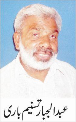 Tasnim Abdul Bari