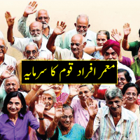 elderly peoples our capital