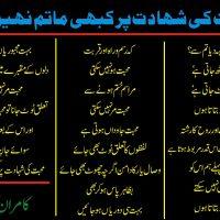 Muhabbat Shahdat