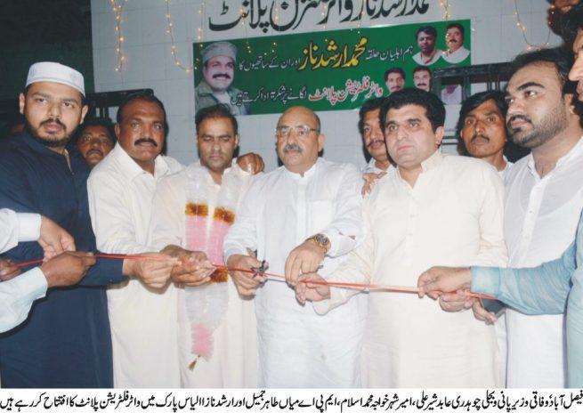 Faisalabad News