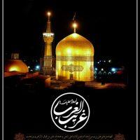 1 Gharibul Ghuraba Shahe Khorasan Imam Raza a.s