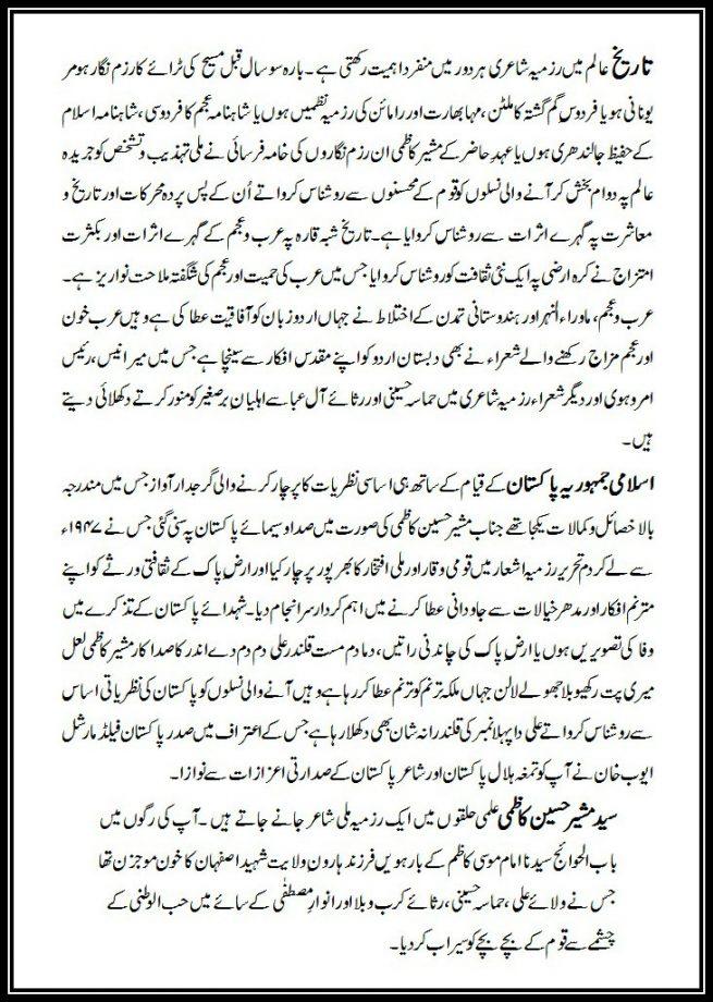 Poet-of-Chivalry-Seyyed-Musheer-Kazmi