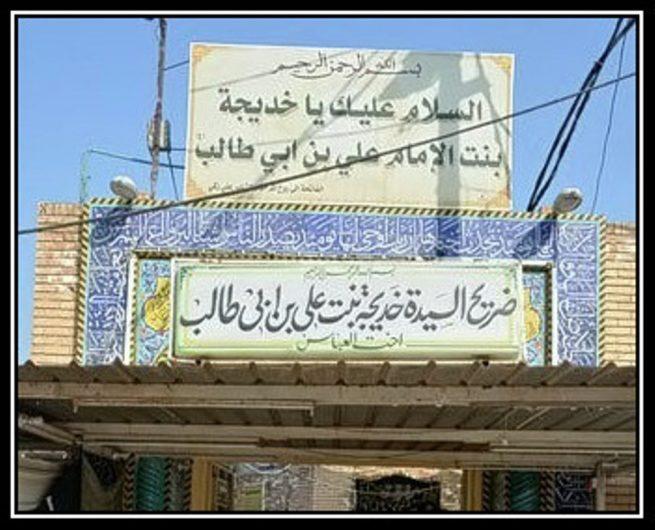 Sayyedah Khadijah binte Ali s.a