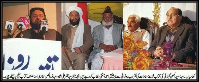 Pir Ateeq Chishti Addressing Pir of Potohars Khazinae Sadaat Launching Ceremony
